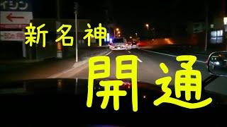 新名神高速道路が全線開通します。