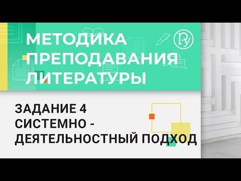 Методика преподавания литературы. Модуль 2.2