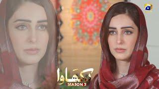 Dikhawa Season 2 | Zillat Ka Samaan | Khalid Anum | Saba Hameed | HAR PAL GEO