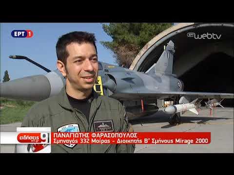 Γιορτάζει η Πολεμική Αεροπορία – Προστάτης των κυριαρχικών μας δικαιωμάτων | 8/11/18 | ΕΡΤ