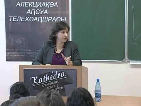 Арда Шалвовна Инал-ипа - Лекции на АТ