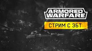Armored Warfare - Стрим с ЗБТ [II]