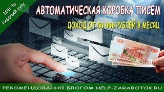 Отзыв на Курс Дмитрия Чернышова Автоматическая Коробка Писем - стабильно от 50000 руб в месяц фото