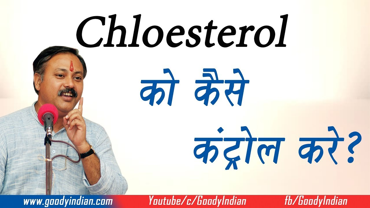 Cholesterol kam karne ke upay by Rajiv Dixit - YouTube
