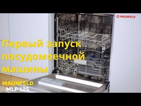 Посудомоечная бытовая машина MAUNFELD MLP-08S