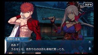 【Fate/Grand Order】【FGO】屍山血河舞台 下総国 第三節 第一歌 プルガトリオ (急)