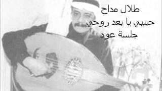 طلال مداح - حبيبي يا بعد روحي - جلسة عود تحميل MP3