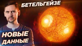 Почему Бетельгейзе потемнела на самом деле? / Структура Вселенной и слизевики / Астрообзор #50