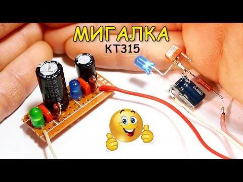 Простая мигалка на одном транзисторе КТ315 своими руками / Flasher one transistor KT315 their hands видео