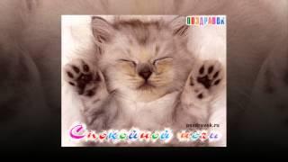 Красивое пожелание спокойной ночи и сладких снов!