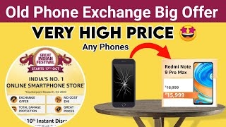 Amazon old phone exchange offer on great Indian festival   how to exchange old phone on Amazon offer