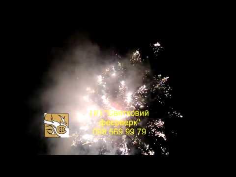 Святковий феєрверк, відео 8