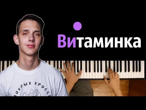 Тима Белорусских - Витаминка  ● караоке   PIANO_KARAOKE ● ᴴᴰ + НОТЫ & MIDI