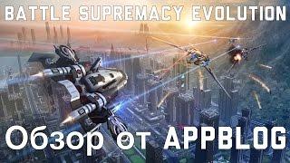 Battle Supremacy Evolution обзор мобильной игры от AppBlog (iOS)