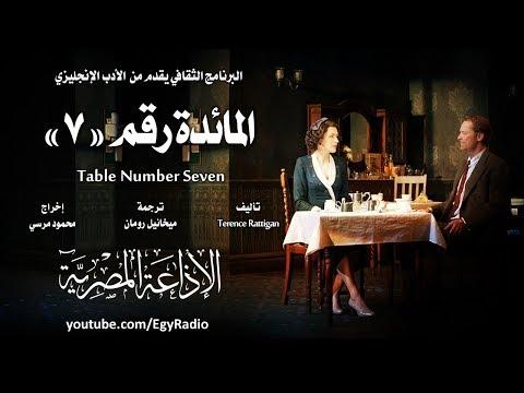 من الأدب الإنجليزي׃ المائدة رقم