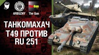 Т49 против Ru 251 - Танкомахач №31 - от ARBUZNY и TheGUN [World of Tanks]