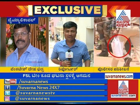 Vyalikaval Blast: Chemicals Used in Movie Sets Reportedly Caused the Blast | Ground Report