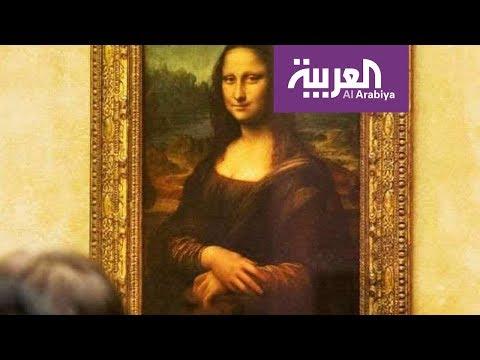 العرب اليوم - شاهد: لوحة الموناليزا بحلة مبتكرة في دار للمزادات في باريس
