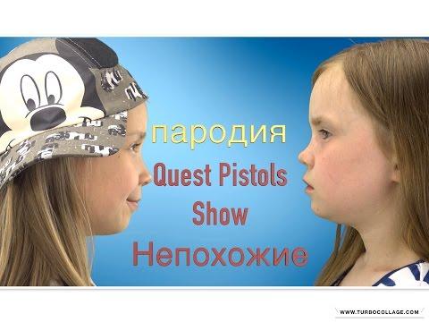 ПАРОДИЯ: Quest Pistols Show - Непохожие