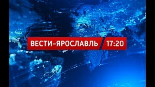 Вести-Ярославль от 24.07.17 17:20