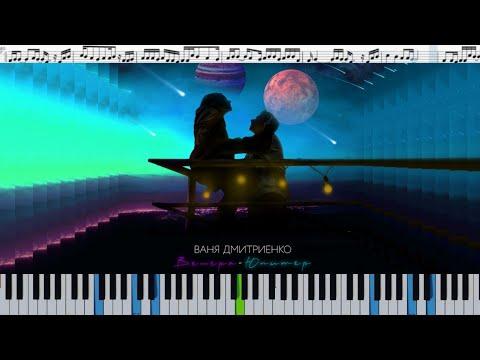 Ваня Дмитриенко - Венера-Юпитер (кавер на пианино + ноты)