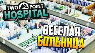 Веселая больница | Two Point Hospital прохождение