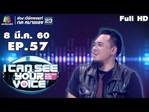 I Can See Your Voice Thailand | I Can See Your Voice -TH | EP.57 | แด๊ก ร็อคไรเดอร์ | 8 มี.ค. 60 Full HD