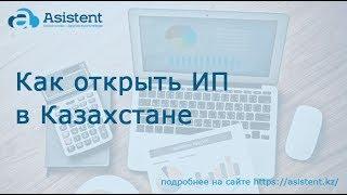 Как открыть ИП в Казахстане? asistent.kz