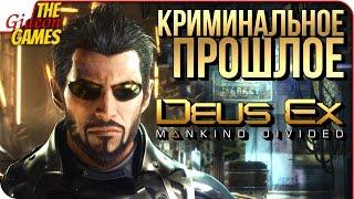 Deus Ex: Mankind Divided ➤ Прохождение Criminal Past ➤ КРИМИНАЛЬНОЕ ПРОШЛОЕ [без аугментаций]