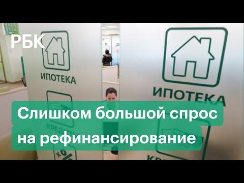 Банк «Дом.РФ» не справился с потоком желающих рефинансировать ипотеку