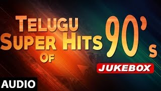 Telugu Songs | Telugu Super Hits Songs Jukebox || Telugu Songs Of 1990s