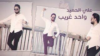 اغاني حصرية علي الحميد - واحد غريب (حصرياً) | 2019 | (Ali Hamid - Wahid Gharayb (Exclusive تحميل MP3