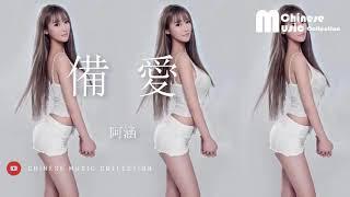 阿涵 - 備愛 ♫ A Han - Bei Ai [HD]