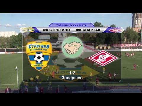 ФК Строгино - Спартак-Москва - 1:2 | Тов. матч