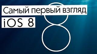 Смотреть онлайн Новая iOS 8 обзор обновления