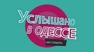"""""""Услышано в Одессе №8"""". Смешные одесские фразы и выражения!"""