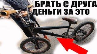 ВПАРИЛ Другу ГАВНО Сказав Что Это Крутой Велосипед…