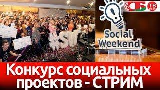 Конкурс социальных проектов Social Weekend 2018   СТРИМ