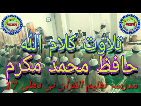 Tilawat e Kalamullah hafiz Mohammad Mukarram sadiq MADARSA TALIMUL QURAN