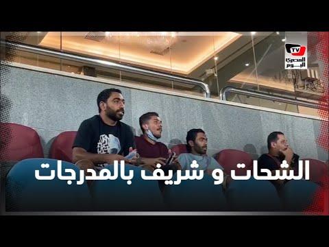 حسين الشحات ومحمد شريف في مدرجات « القاهرة » لمؤازرة الأهلي أمام إنبي