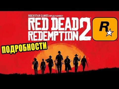Red Dead Redemption 2 - ОСНОВНЫЕ ПОДРОБНОСТИ НОВОЙ ИГРЫ ОТ ROCKSTAR !!!