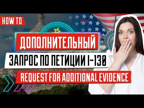 Дополнительный запрос по петиции на воссоединение семьи | Request for Additional Evidence