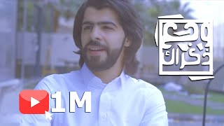 وجع ذكراك || معاذ الجماز || النسخة الاصلية حصري تحميل MP3