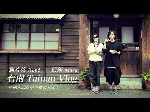 劉若英René ╳ 瑪莎 Masa 台南 Tainan Vlog 台南私房打卡景點