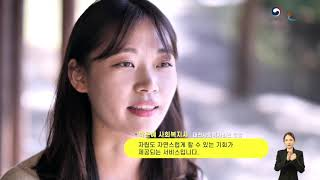 """""""우리동네에서 꿈꾸는 행복한 미래"""" 발달장애인 주간활동서비스 소개 영상내용"""