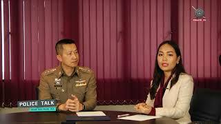รายการ Police Talk : พ.ต.อ.นิเวศน์ อาภาวศิน รองผู้บังคับการสนับสนุนทางเทคโนโลยี