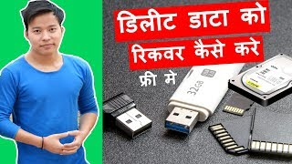 How to Recover Deleted Photos Videos Documents for Free ? delete huwa data kaise recover kare - Download this Video in MP3, M4A, WEBM, MP4, 3GP