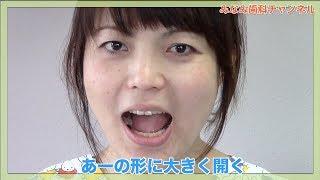 能代市訪問歯科おいしく食べる!口腔体操_みなみ歯科チャンネル035口腔ケアチャンネル