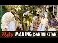 POSTO FULL BENGALI FILM MAKING | SHOOTING IN SANTINIKETAN | MANDIR
