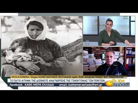 Κ. Φωτιάδης, ομ. καθ. Ιστορίας Π.Δ.Μ. – 101 χρόνια από τη γενοκτονία των Ποντίων | 19/5/2020 | ΕΡΤ